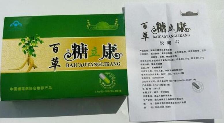 百草糖立康胶囊成分功效和作用